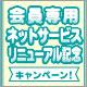 会員専用ネットサービス リニューアル記念キャンペーン!