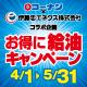 <コーナン × 伊藤忠エネクス コラボ企画> お得に給油キャンペーン