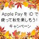 Apple PayをiDで使って秋を楽しもう!キャンペーン