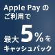 Apple Pay最大5%キャッシュバックキャンペーン