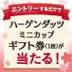 カードショッピングご利用キャンペーン★新生活はポケットカードで!★