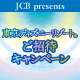 JCBカードを使って当てよう! 東京ディズニーリゾート(R)ご招待キャンペーン