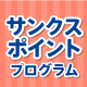 【Tポイント対象カード限定】★サンクスポイントプログラム★最大13,500ポイントプレゼント!