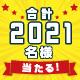 ★2021年企画★合計2,021名様に当たる!