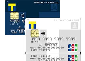 Tカード プラス