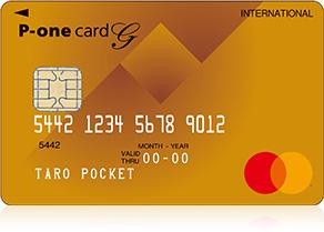 P-one Wiz - クレジットカードを知る - woshiru.com